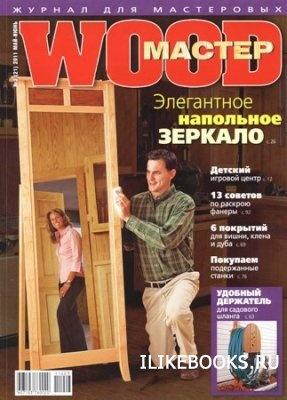 Журнал Wood Мастер №3 (май - июнь 2011)