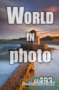 Журнал Мир в Фотографии - World In Photo 493.