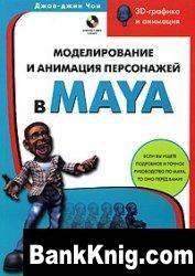 Книга Моделирование и анимация персонажей в Maya+CD
