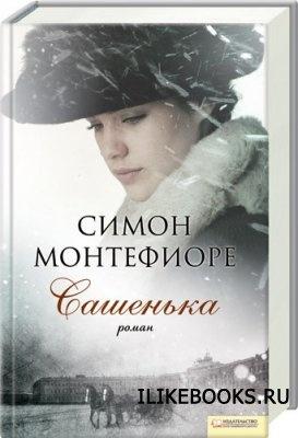 Книга Монтефиоре Симон - Сашенька (аудиокнига)