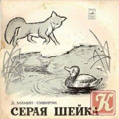 Книга Мамин-Сибиряк - Серая Шейка