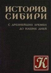 История Сибири с древнейших времен до наших дней (в 5 томах)