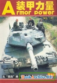Книга Armor Power. From Panther to Leopard II A6.