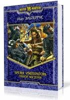 Книга Эльтеррус Иар - Бремя императора. Тропой Мастеров (Аудиокнига)