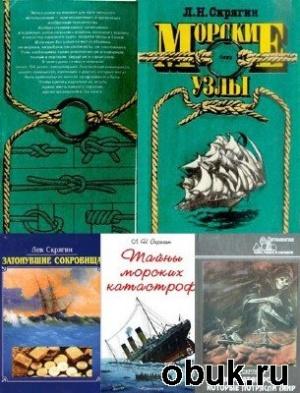 Книга Сборник книг Льва Скрягина