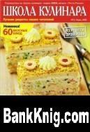 Книга Школа кулинара №12 (июнь) 2009