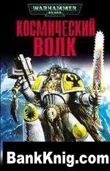 Книга Космический Волк