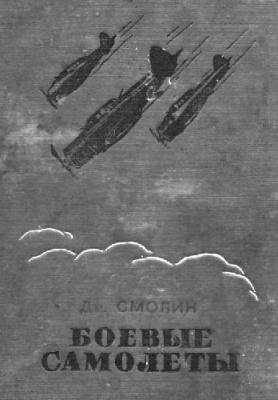 Книга Боевые самолеты
