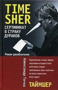 Книга Александр Точка «Таймшер»