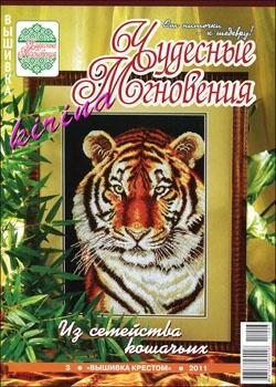 Журнал Журнал Чудесные мгновения. Вышивка крестом № 3 (2011)