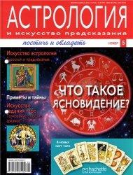 Журнал Астрология и искусство предсказания № 5 2011