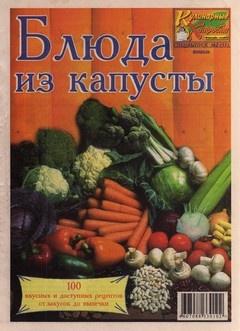 Журнал Кулинарные хитрости.Спецвыпуск №2 2005