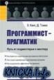 Книга Программист-прагматик. Путь от подмастерья к мастеру
