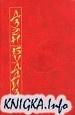 Книга Дзэн-Буддизм
