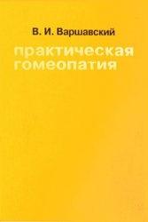 Книга Практическая гомеопатия