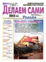 Журнал Делаем сами №9 2004 Толока