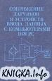 Книга Сопряжение датчиков и устройств ввода данных с компьютерами IBM PC