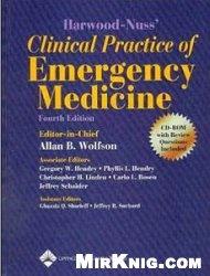 Книга Harwood-Nuss' Clinical Practice of Emergency Medicine