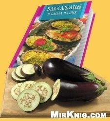 Книга Баклажаны и блюда из них + видео-бонус: мужской взгляд на баклажаны