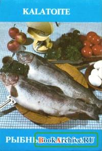 Книга Рыбные блюда. Kalatoite