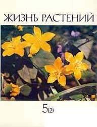 Жизнь растений (том.5 часть.2) Цветковые растения