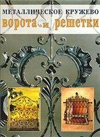 Книга Металлическое кружево: ворота и решетки