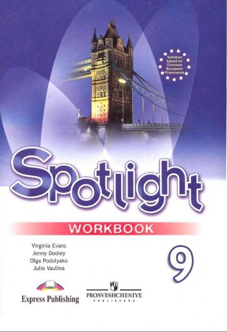 Книга Английский язык 9 класс