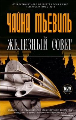 Книга Железный Совет.
