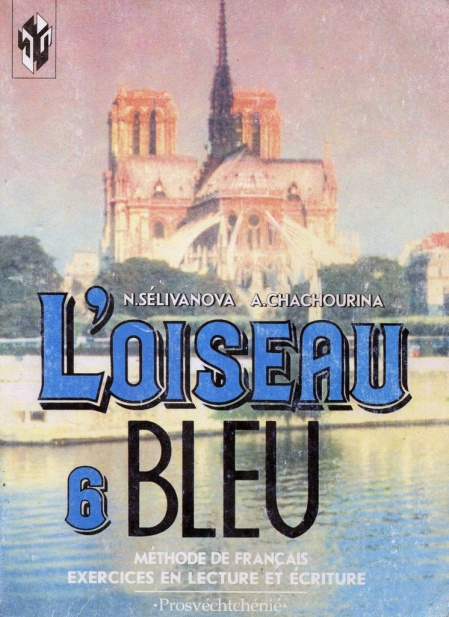 Dactivites онлайн loiseau гдз cahier bleu 6