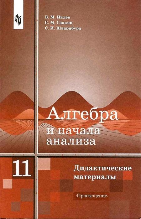 Книга Алгебра и начала анализа Дидактические материалы 11 класс с ответами Ивлев Б.М.