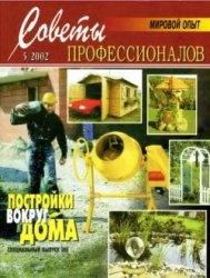 Журнал Советы профессионалов № 05 2002г. Спецвыпуск: Постройки вокруг дома