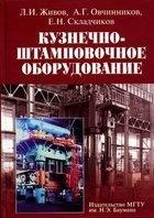 Книга Кузнечно-штамповочное оборудование