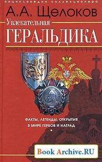 Книга Увлекательная геральдика. Факты, легенды, открытия в мире гербов и наград