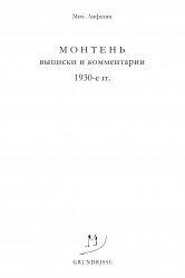 Монтень. Выписки и комментарии. 1930-е гг.