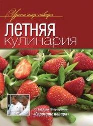 Книга Летняя кулинария