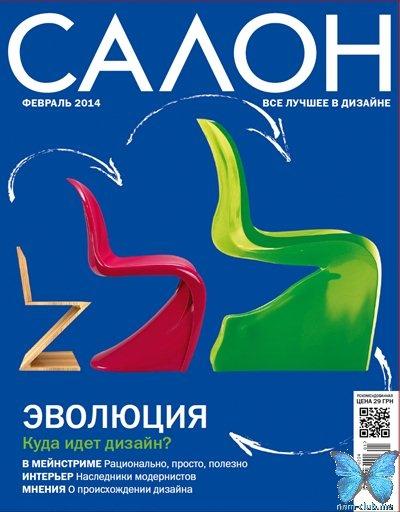 Журнал: Салон №2 (февраль 2014)