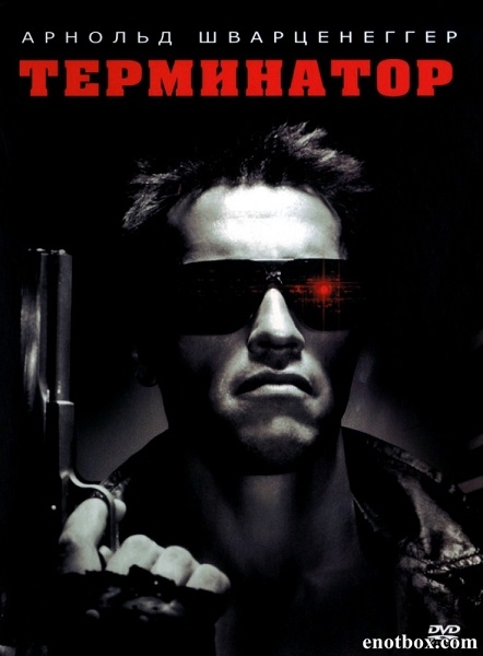 Терминатор / The Terminator (Extended Edition) (1984/DVD5)
