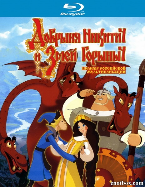 Добрыня Никитич и Змей Горыныч (2006/Blu-Ray/BDRip/HDRip)