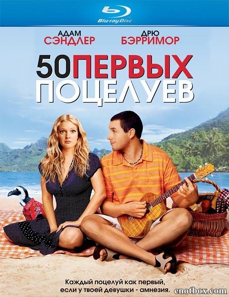 50 первых поцелуев / 50 First Dates (2004/BDRip/HDRip)