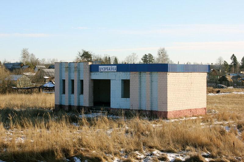 Платформа Щербовка, здание