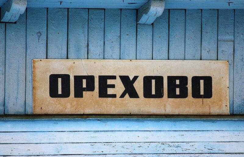 Табличка Орехово