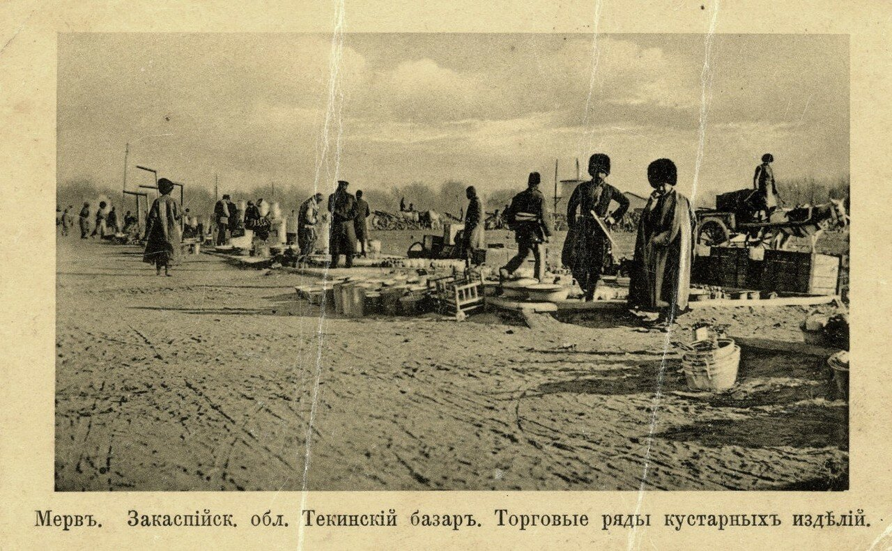Текинский базар. Торговые ряды  кустарных изделий