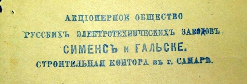 """Штамп фирмы """"Сименс и Гальске"""" на проектных документах первой самарской электростанции"""