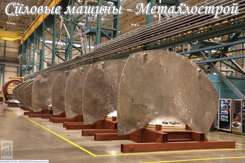 Силовые машины - Металлострой.jpg