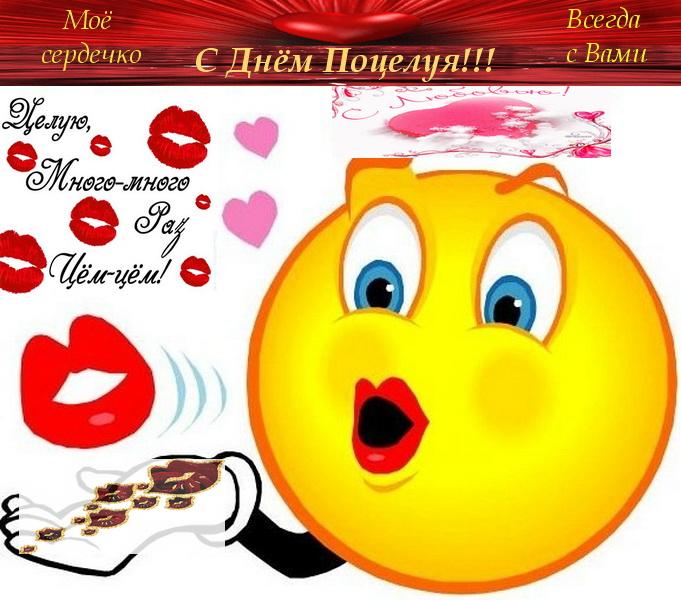 С днем поцелуя! Целую много- много раз открытки фото рисунки картинки поздравления