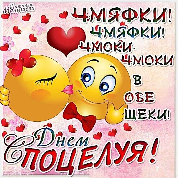 С днем поцелуя! Цмяфки, чмоки. Смайлмки целуются открытки фото рисунки картинки поздравления
