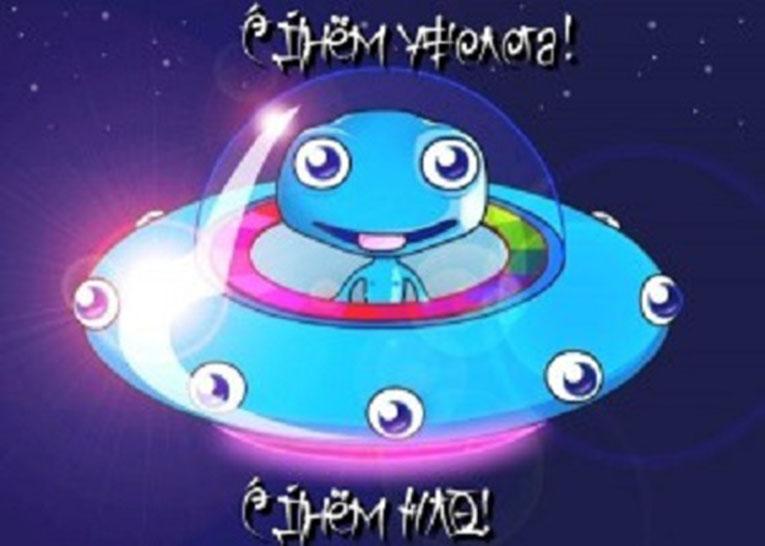 Открытки с Всемирным днём НЛО. День Уфолога. Веселая тарелка
