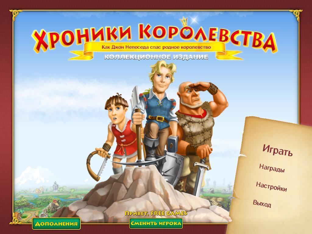 Хроники королевства. Коллекционное издание  | Kingdom Chronicles CE (Rus)