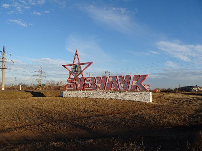 Оренбургская область город бузулук порно в бузулуке