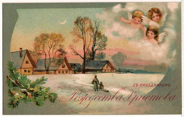 Старинные открытки с Новым Годом и Рождеством.